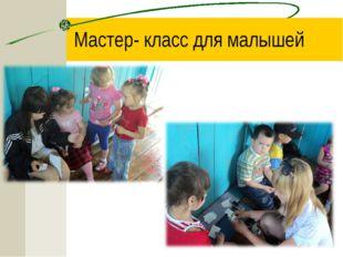 Мастер- класс для малышей