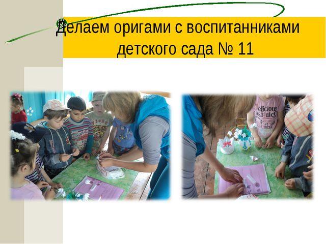 Делаем оригами с воспитанниками детского сада № 11