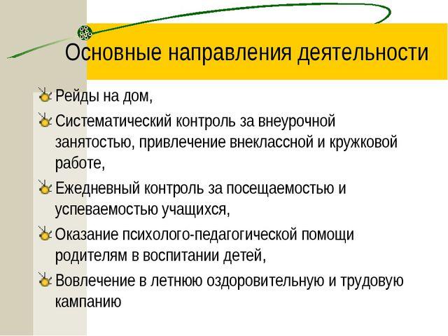 Основные направления деятельности Рейды на дом, Систематический контроль за в...