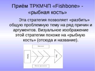 Приём ТРКМЧП «Fishbone» - «рыбная кость» Эта стратегия позволяет «разбить» об