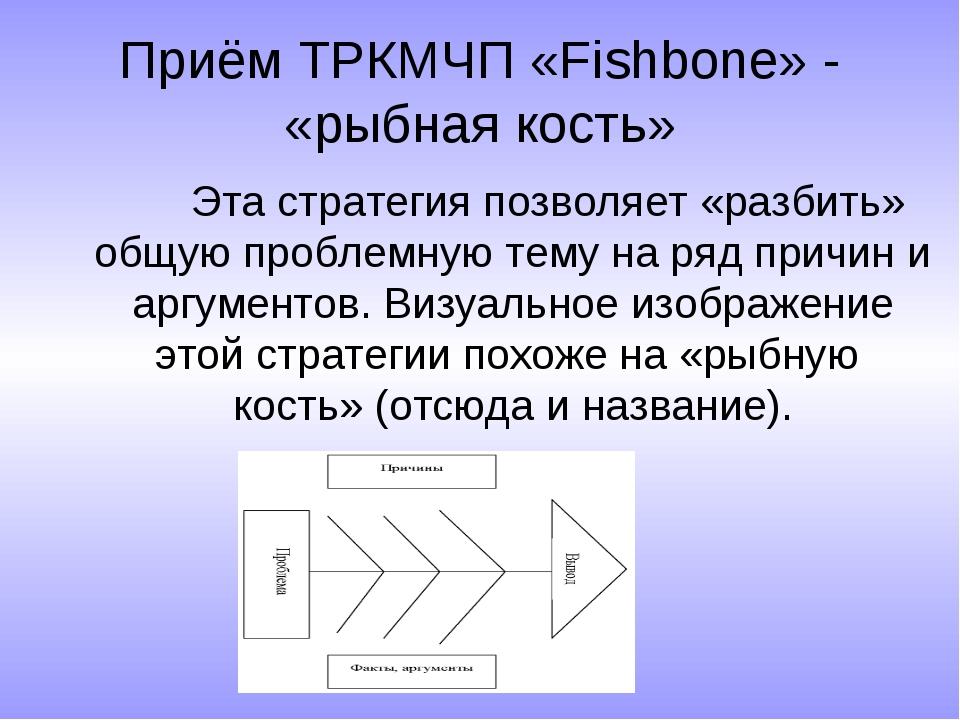 Приём ТРКМЧП «Fishbone» - «рыбная кость» Эта стратегия позволяет «разбить» об...