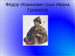 Фёдор Иоаннович (сын Ивана Грозного)