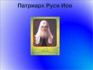 Патриарх Руси Иов