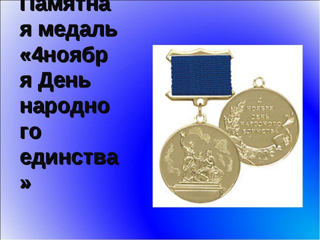 Памятная медаль «4ноября День народного единства»