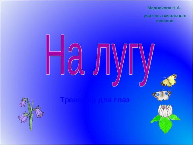 Тренажёр для глаз Медникова Н.А. учитель начальных классов