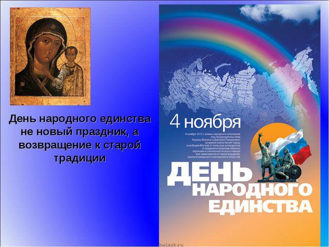 День народного единства не новый праздник, а возвращение к старой традиции