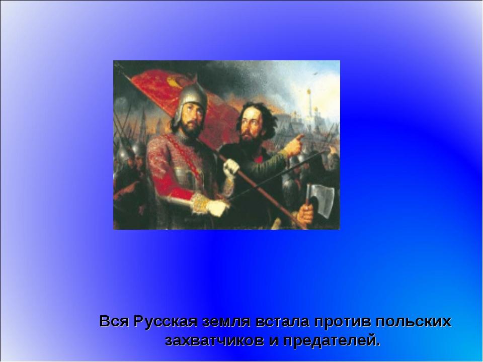 Вся Русская земля встала против польских захватчиков и предателей.