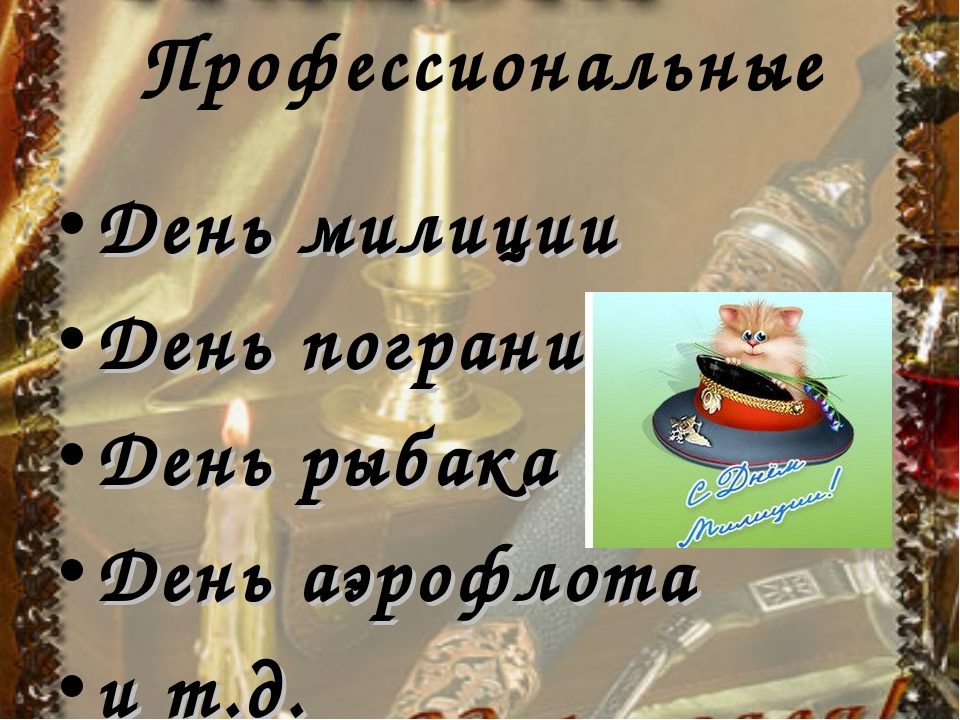Профессиональные День милиции День пограничника День рыбака День аэрофлота и...