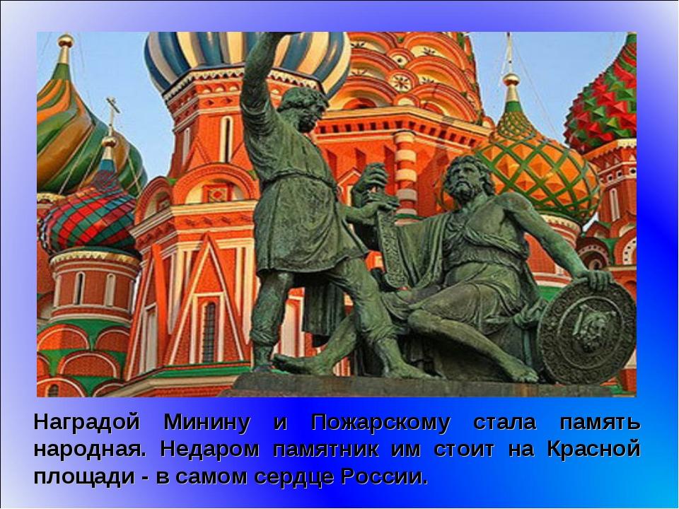 Наградой Минину и Пожарскому стала память народная. Недаром памятник им стоит...