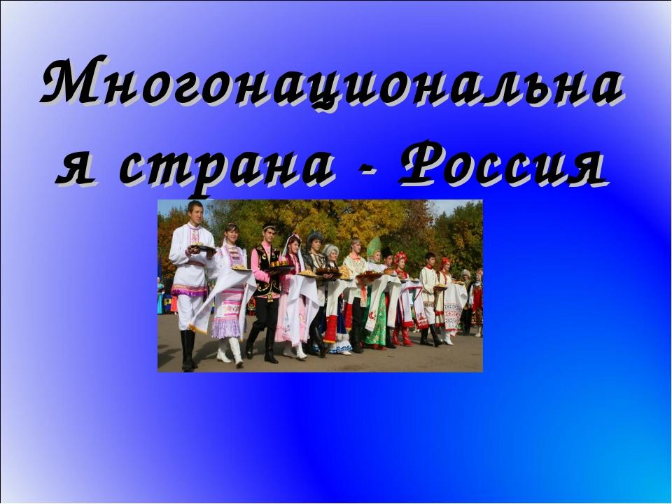 Многонациональная страна - Россия