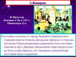 Восстание охватило и города-бедняки открывали вос-ставшим ворота.Помощь феода