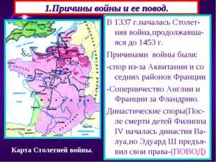 1.Причины войны и ее повод. В 1337 г.началась Столет-няя война,продолжавша-яс