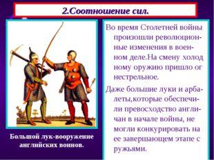 Во время Столетней войны произошли революцион-ные изменения в воен-ном деле.Н