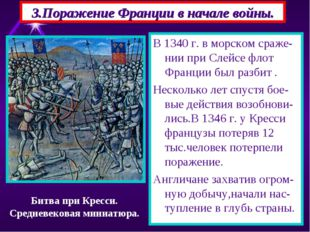 В 1340 г. в морском сраже-нии при Слейсе флот Франции был разбит . Несколько