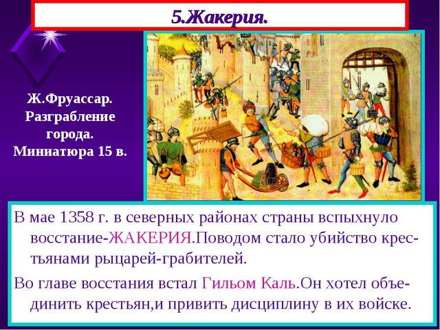 5.Жакерия. В мае 1358 г. в северных районах страны вспыхнуло восстание-ЖАКЕРИ...