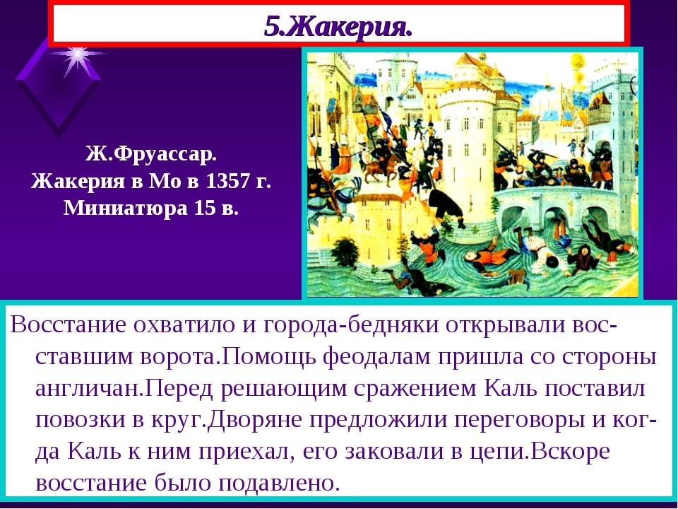 Восстание охватило и города-бедняки открывали вос-ставшим ворота.Помощь феода...