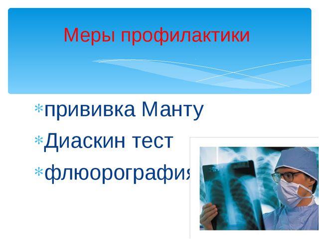 прививка Манту Диаскин тест флюорография Меры профилактики