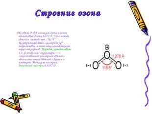 Строение озона Обе связи O-O в молекуле озона имеют одинаковую длину 1,272 Å.