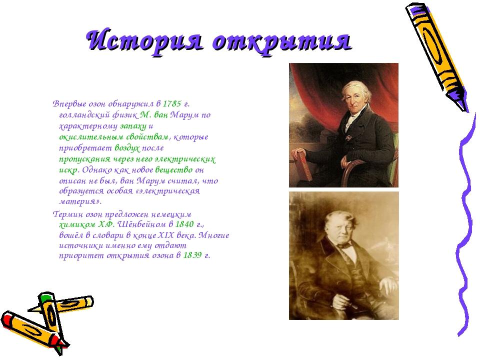 История открытия Впервые озон обнаружил в 1785г. голландский физик М. ван Ма...