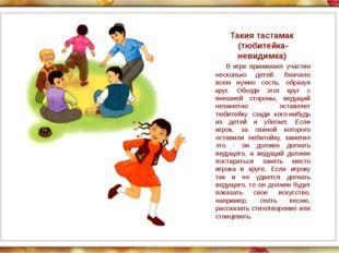Такия тастамак (тюбитейка-невидимка) В игре принимают участие несколько дете