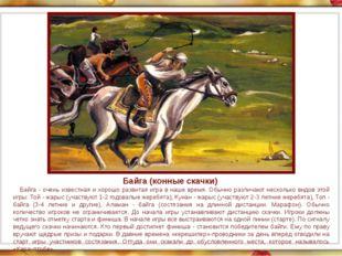 Байга (конные скачки) Байга - очень известная и хорошо развитая игра в наше