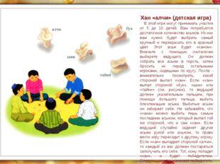 Хан «алчи» (детская игра) В этой игре могут принимать участие от 5 до 10 дет