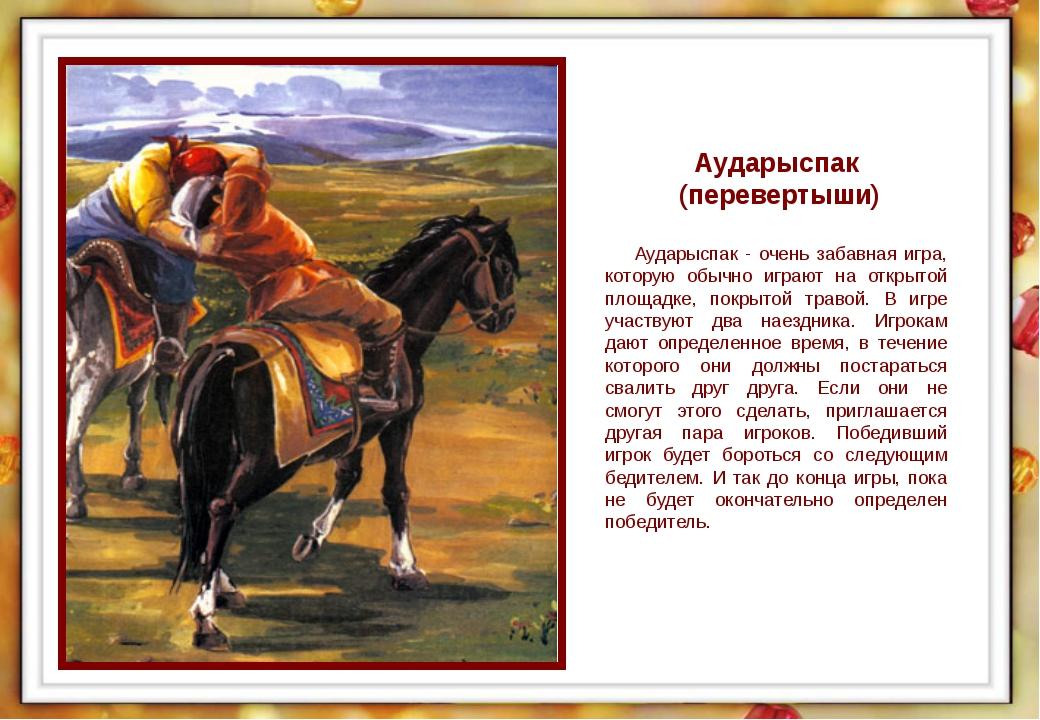 Реферат на тему казахские национальные виды спорта 1620