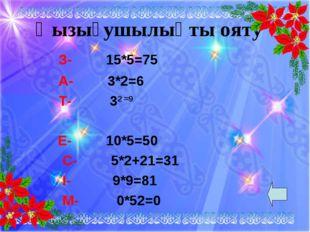Қызығушылықты ояту З- 15*5=75 А- 3*2=6 Т- 32 =9  Е- 10*5=50 С- 5*2+21=31 І