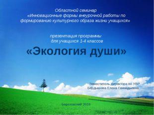 Областной семинар «Инновационные формы внеурочной работы по формированию куль
