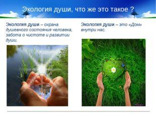 Экология души, что же это такое ? Экология души – охрана душевного состояния