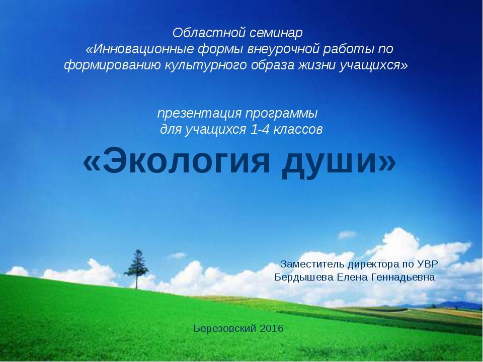 Областной семинар «Инновационные формы внеурочной работы по формированию куль...