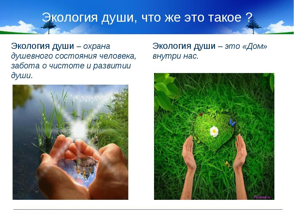 Экология души, что же это такое ? Экология души – охрана душевного состояния...
