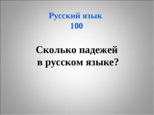 Русский язык 100 Сколько падежей в русском языке?
