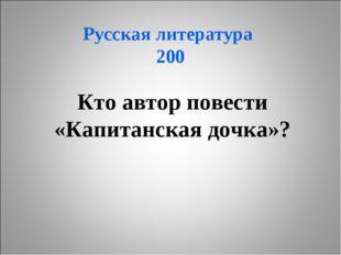 Русская литература 200 Кто автор повести «Капитанская дочка»?