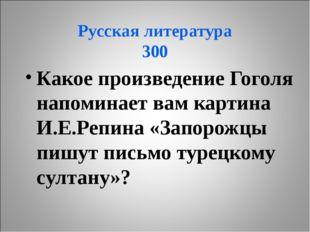 Русская литература 300 Какое произведение Гоголя напоминает вам картина И.Е.Р