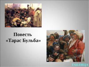 ТАБЛИЦА Повесть «Тарас Бульба»