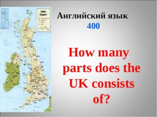 Английский язык 400 How many parts does the UK consists of?