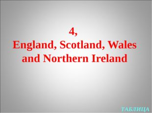 ТАБЛИЦА 4, England, Scotland, Wales and Northern Ireland