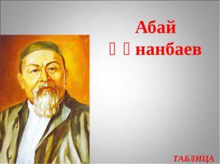 ТАБЛИЦА Абай Құнанбаев