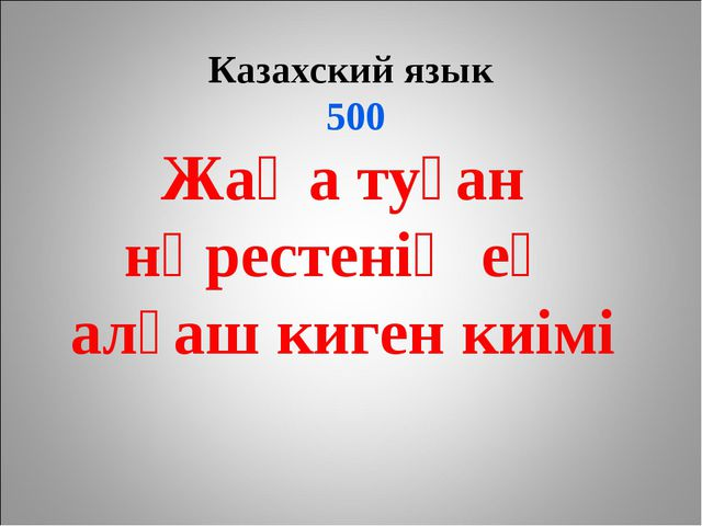 Казахский язык 500 Жаңа туған нәрестенің ең алғаш киген киімі