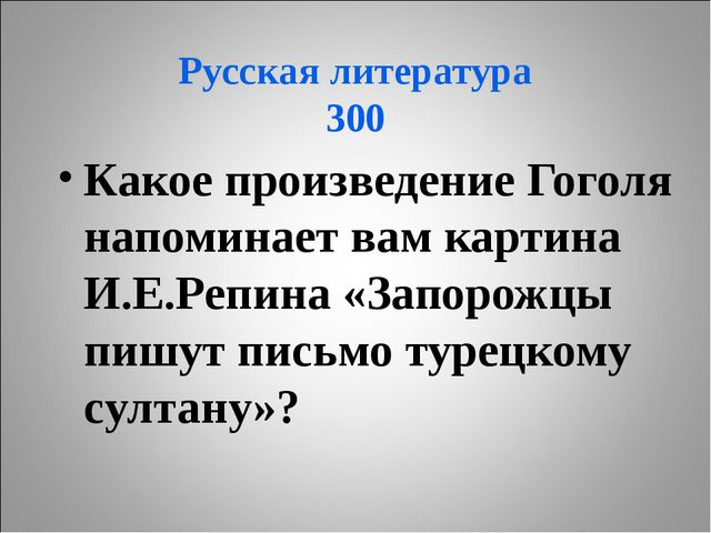 Русская литература 300 Какое произведение Гоголя напоминает вам картина И.Е.Р...