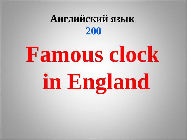 Английский язык 200 Famous clock in England