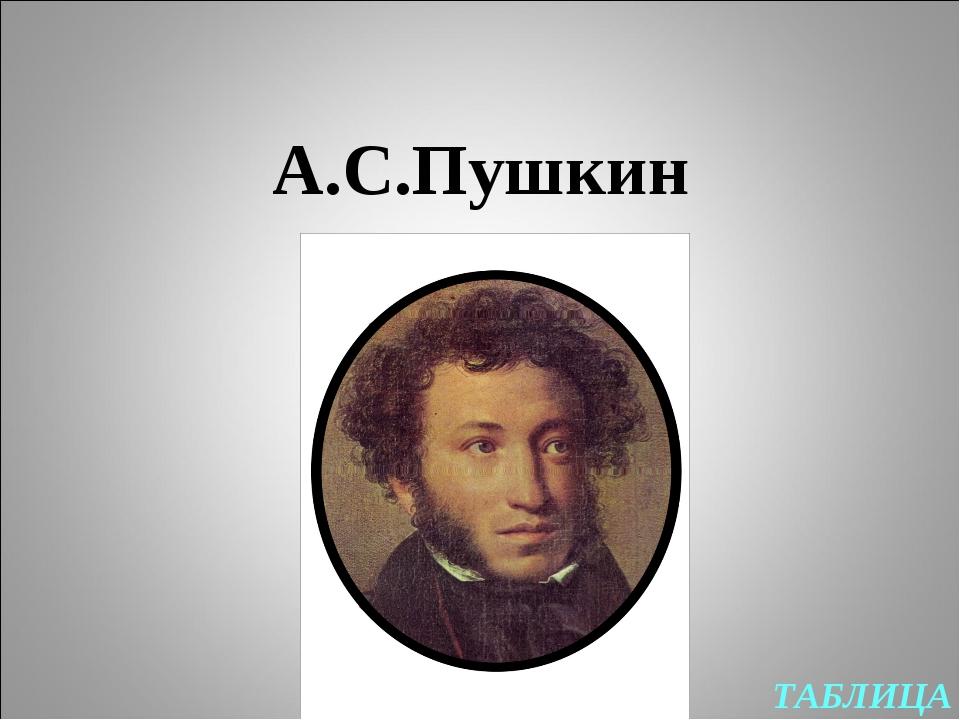 А.С.Пушкин ТАБЛИЦА