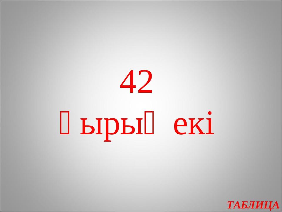 ТАБЛИЦА 42 қырық екі