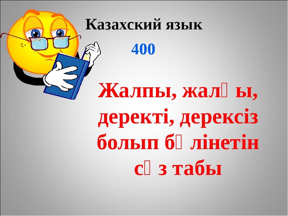 Казахский язык 400 Жалпы, жалқы, деректі, дерексіз болып бөлінетін сөз табы