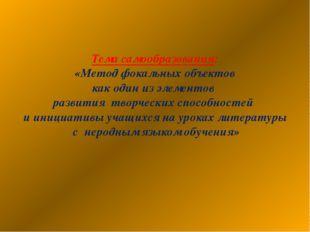 Тема самообразования: «Метод фокальных объектов как один из элементов развит