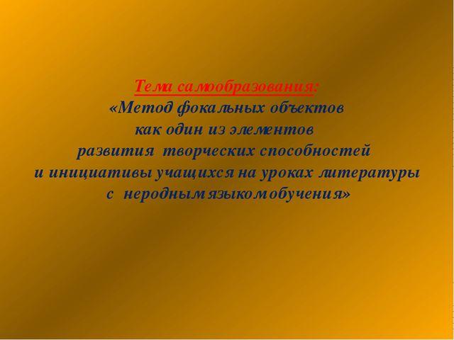 Тема самообразования: «Метод фокальных объектов как один из элементов развит...