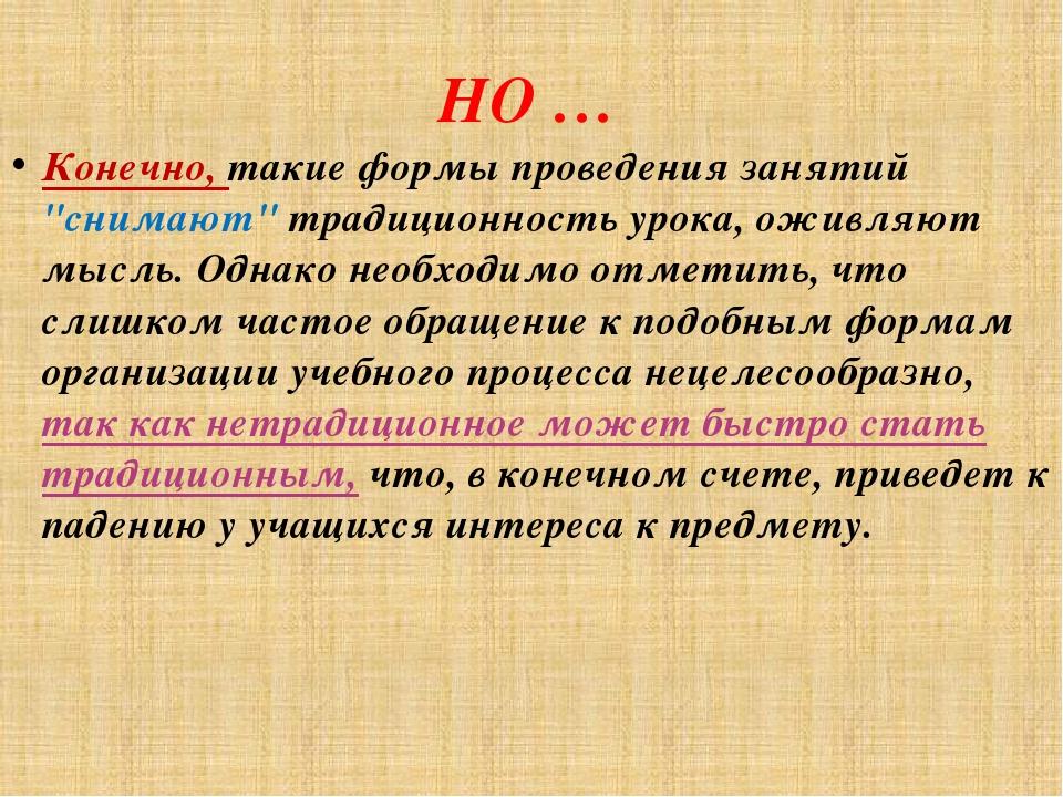 """НО … Конечно, такие формы проведения занятий """"снимают"""" традиционность урока,..."""