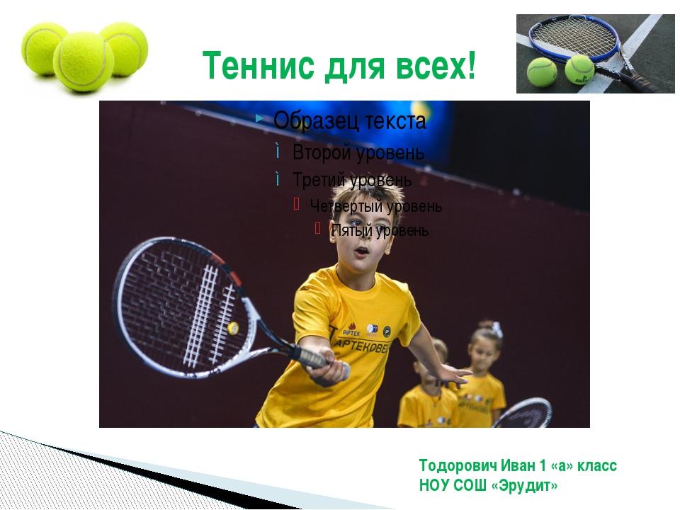 Книги по теннису скачать