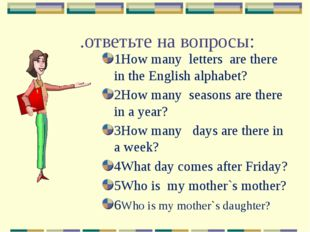 .ответьте на вопросы: 1How many letters are there in the English alphabet? 2H